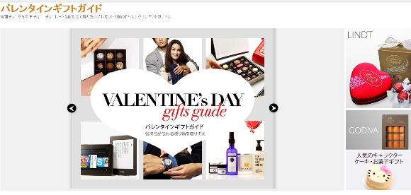バレンタインギフト アマゾン